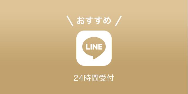 おすすめ LINE24時間受付
