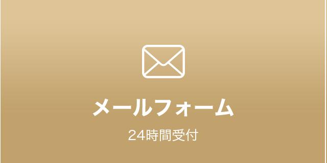 メールフォーム24時間受付