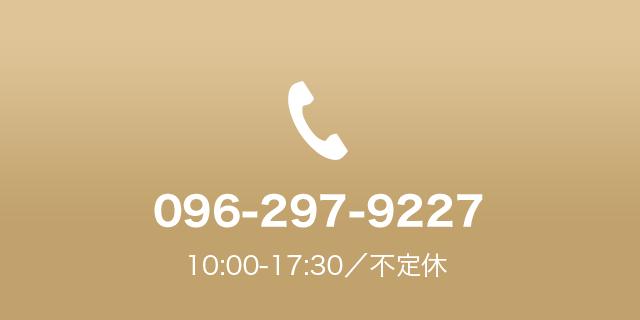 096-297-9227 10:00-17:30/不定休